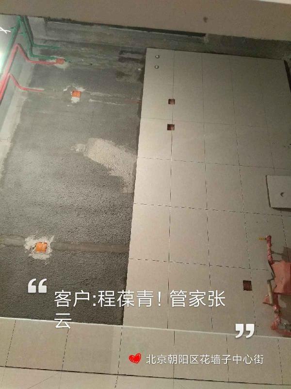 爱空间水电改造_2813397