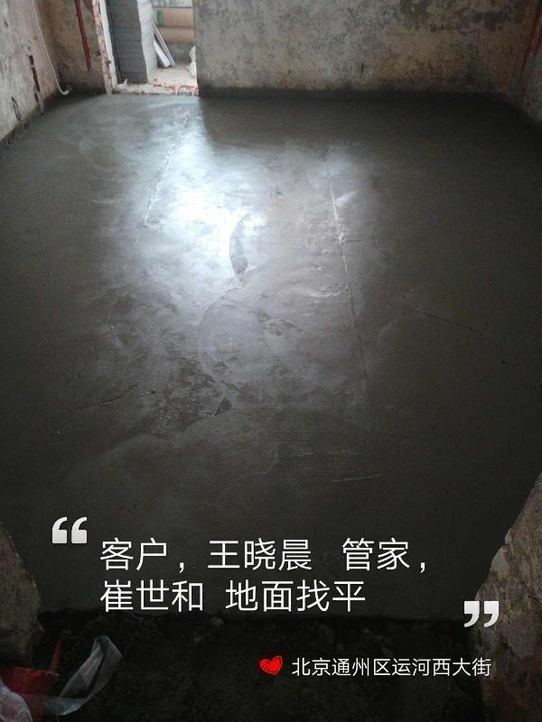 愛空間水電改造_2807747