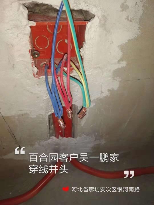 爱空间水电改造完工_2811820