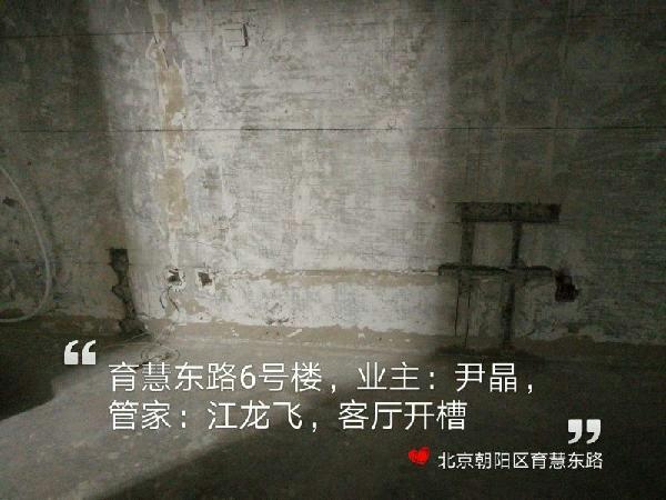 爱空间水电改造_2819416