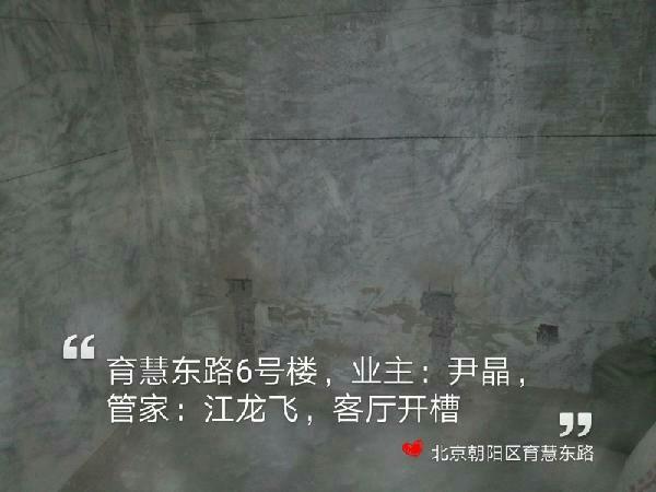 爱空间水电改造_2819417