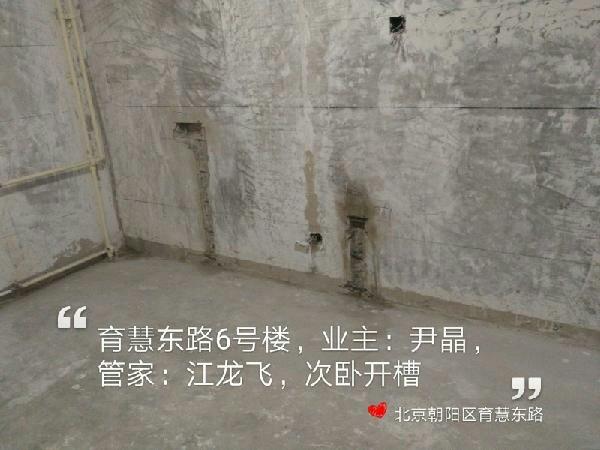 爱空间水电改造_2819419