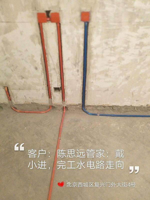 爱空间水电改造_2818249