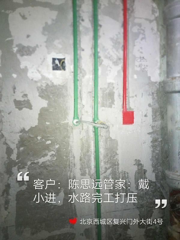 爱空间水电改造_2818263