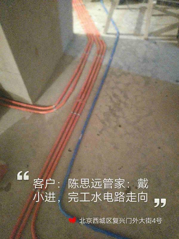 爱空间水电改造_2818252