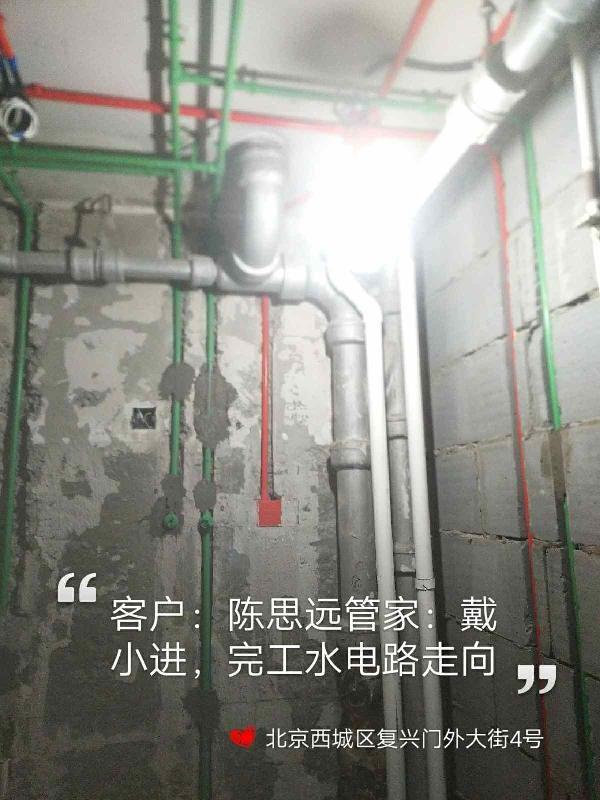 爱空间水电改造_2818255