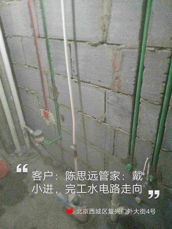 爱空间水电改造_2818256