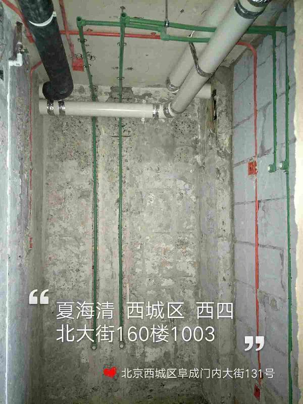 爱空间水电改造_2819930