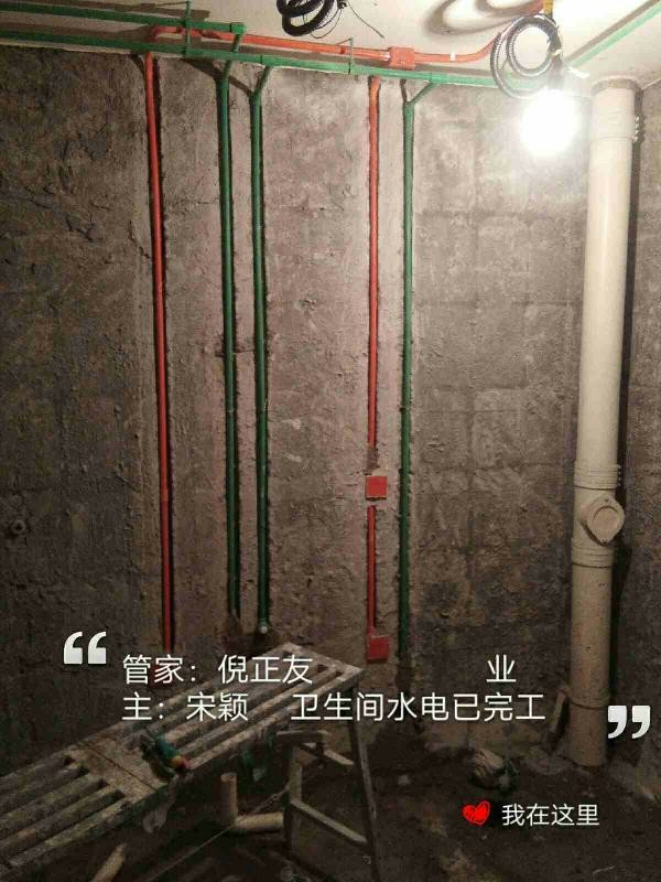 爱空间水电改造_2816757