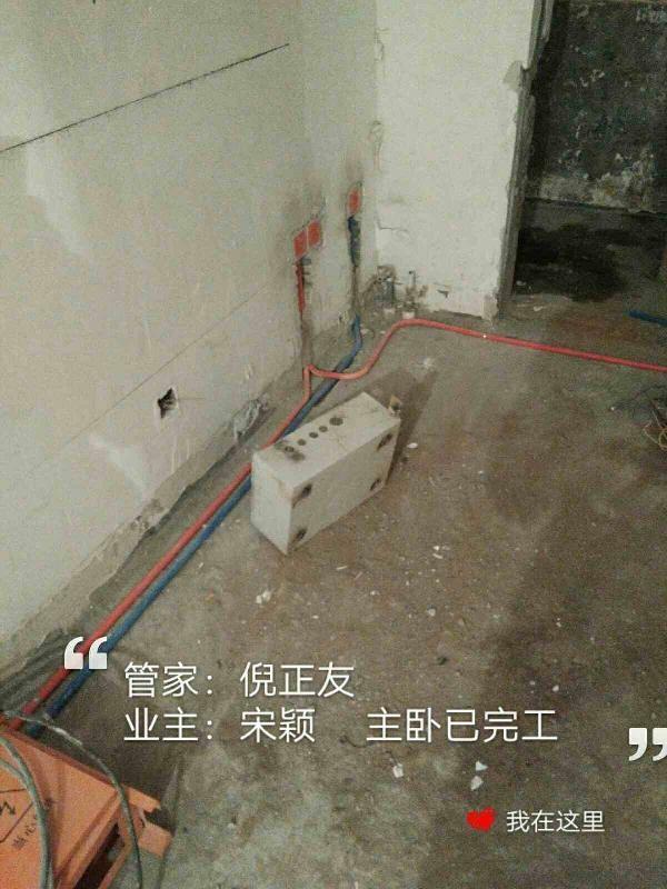 爱空间水电改造_2816762