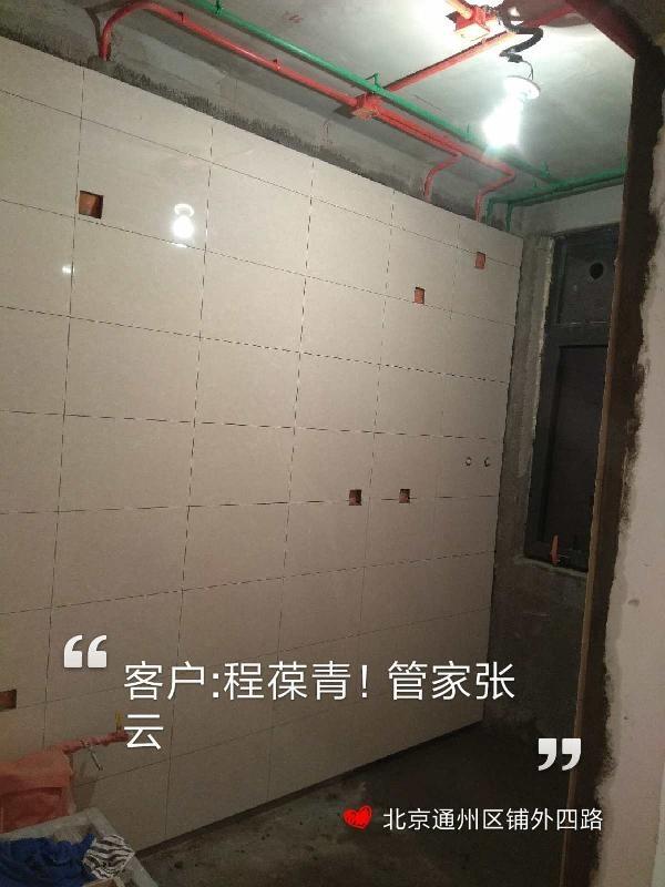 爱空间水电改造_2819936
