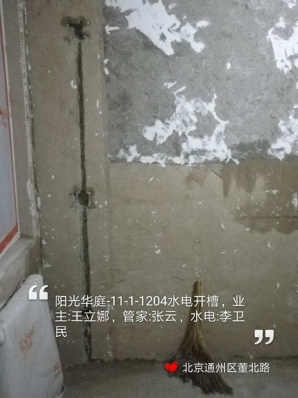 愛空間水電施工_2826199