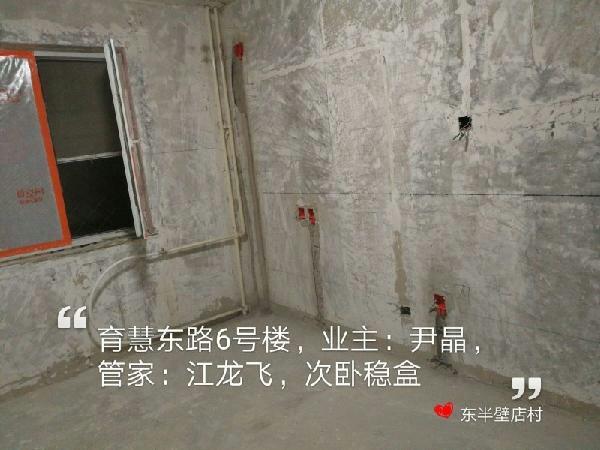 爱空间水电改造_2824963