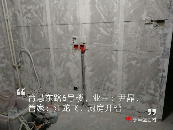 爱空间水电改造_2824965
