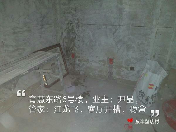爱空间水电改造_2824966
