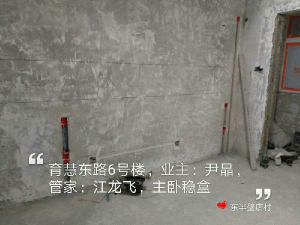 爱空间水电改造_2824967