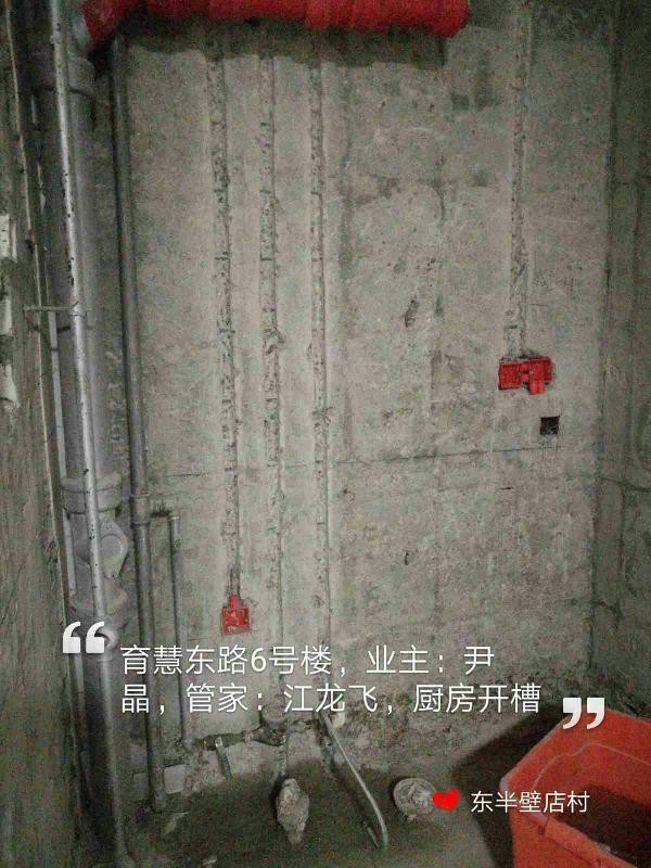 爱空间水电改造_2824968