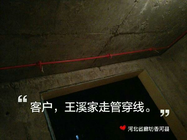 爱空间水电改造完工_2822732