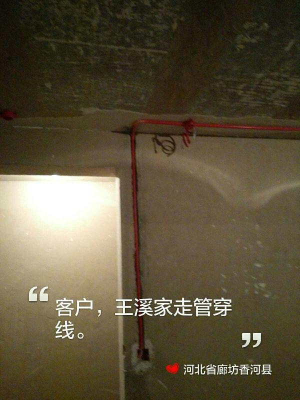 爱空间水电改造完工_2822736
