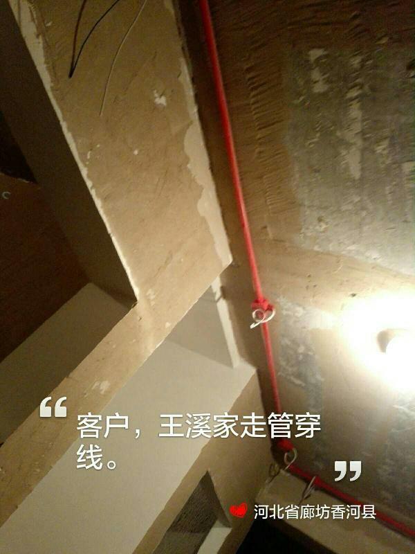 爱空间水电改造完工_2822737