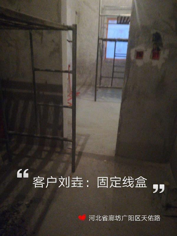 爱空间水电改造完工_2824163