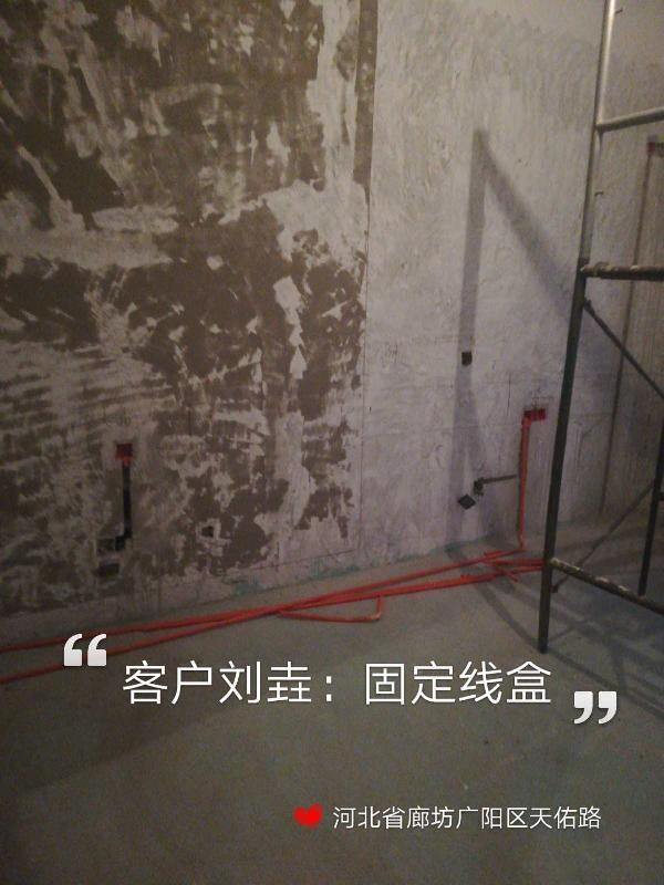 爱空间水电改造完工_2824165