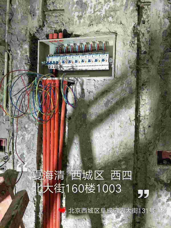爱空间水电改造_2822364
