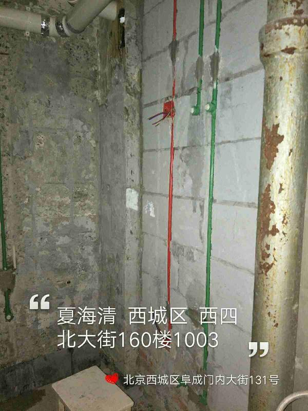 爱空间水电改造_2822365