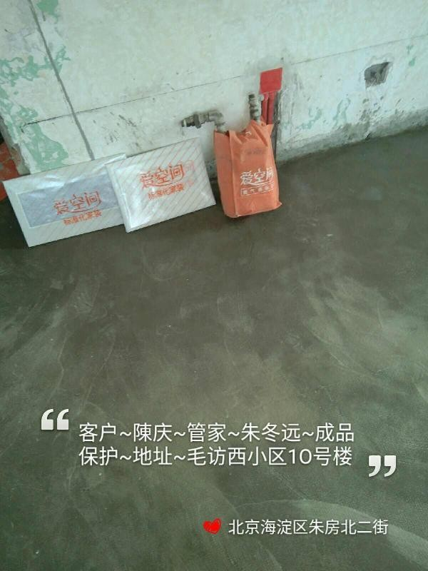 爱空间厨卫贴砖_2827026