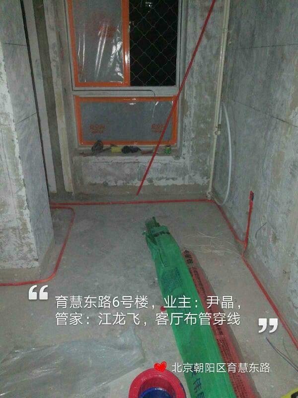 爱空间水电改造_2830645