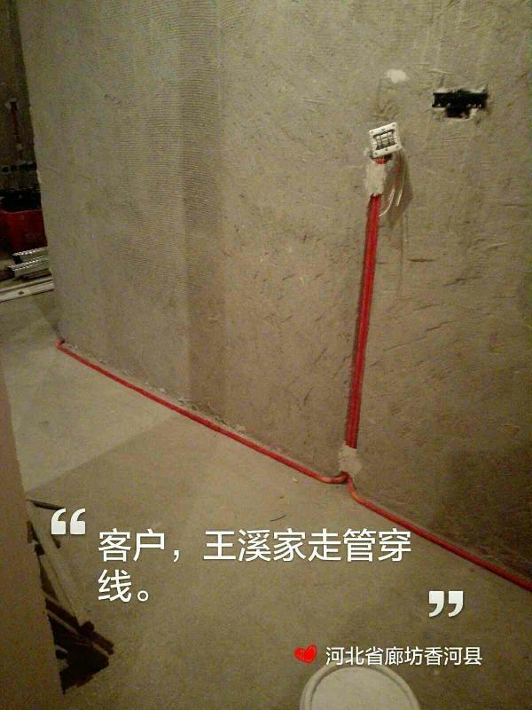 爱空间水电改造完工_2829599