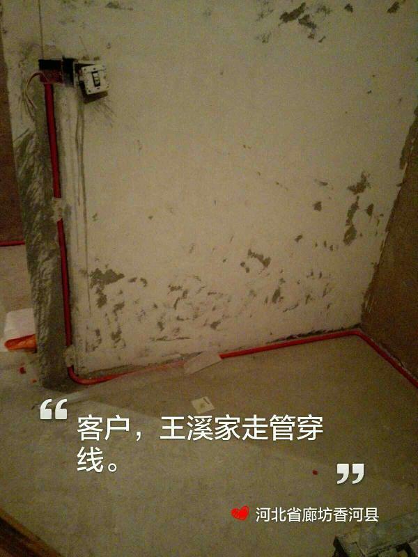爱空间水电改造完工_2829600