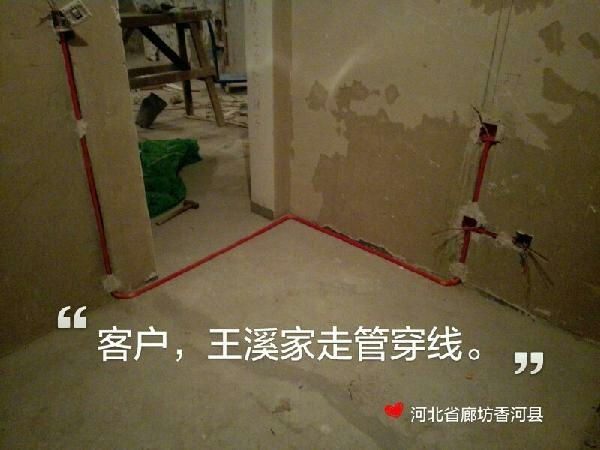 爱空间水电改造完工_2829601