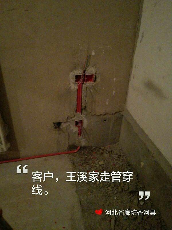 爱空间水电改造完工_2829603
