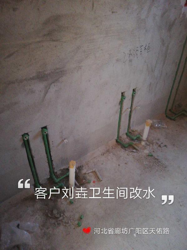 爱空间水电改造完工_2829215