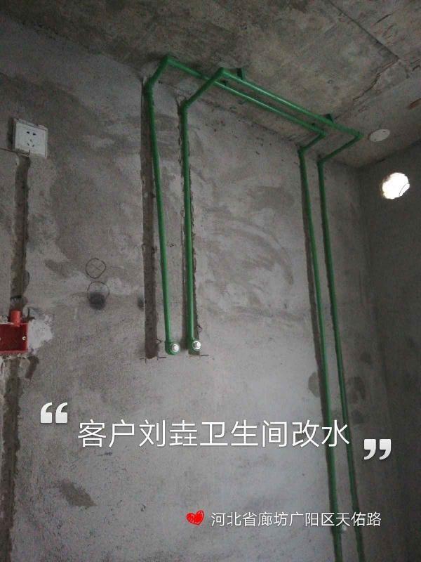 爱空间水电改造完工_2829217