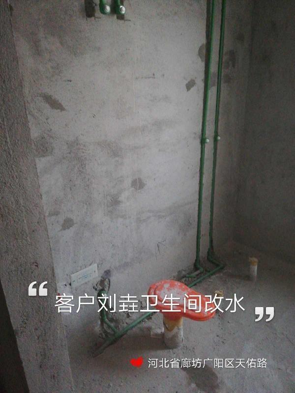 爱空间水电改造完工_2829218