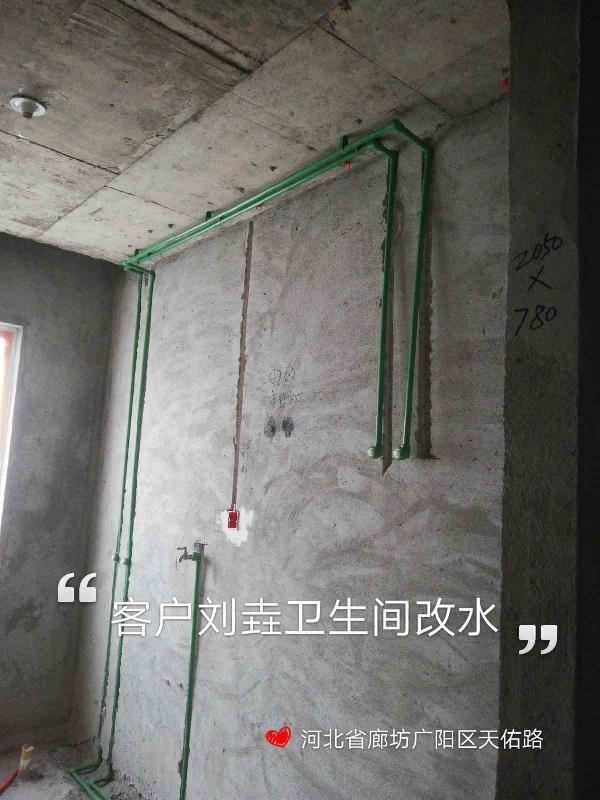 爱空间水电改造完工_2829220
