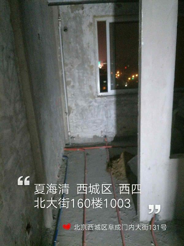 爱空间水电改造_2832288