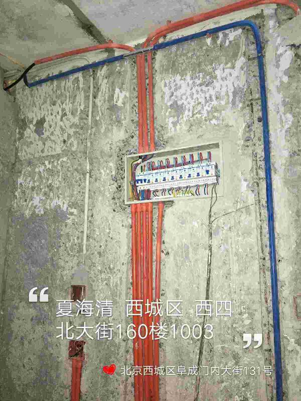 爱空间水电改造_2832289