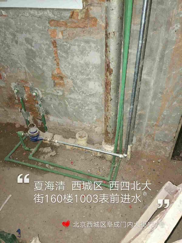 爱空间水电改造_2832290