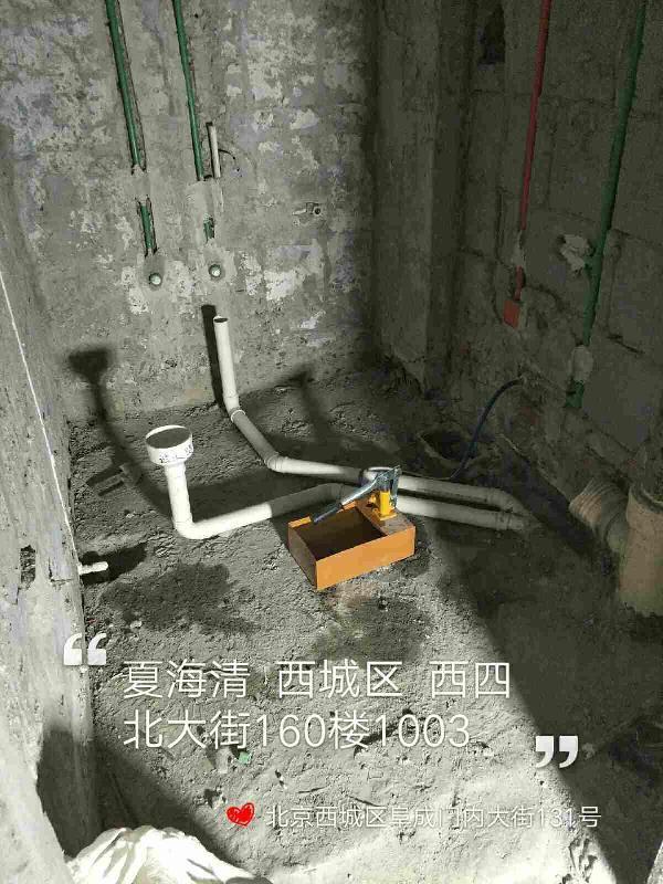 爱空间水电改造_2832291
