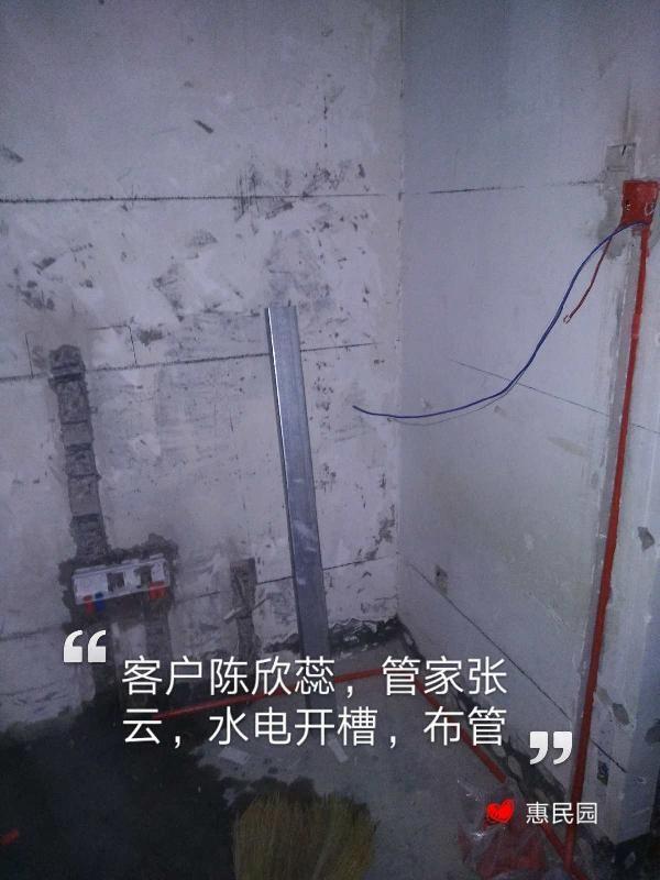 爱空间水电改造_2832941