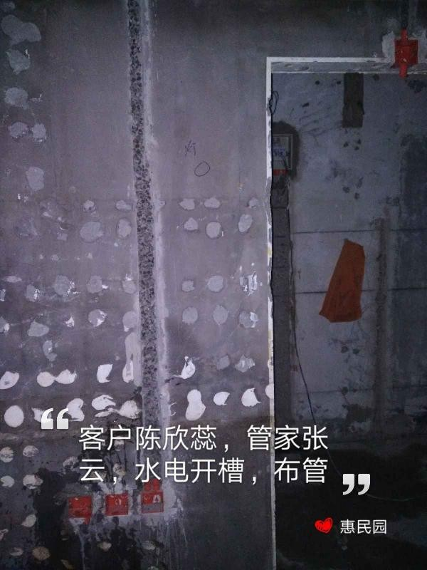 爱空间水电改造_2832943