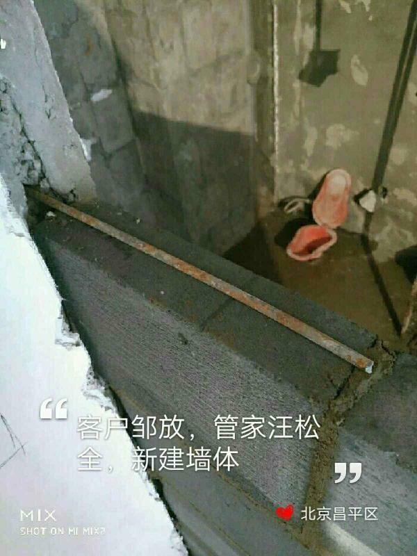 爱空间水电改造_2832476