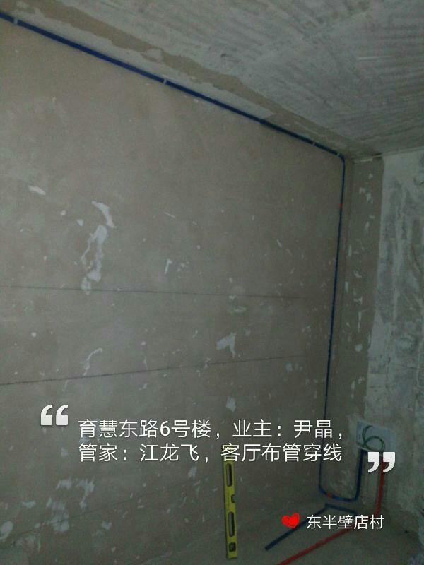 爱空间水电改造_2837337