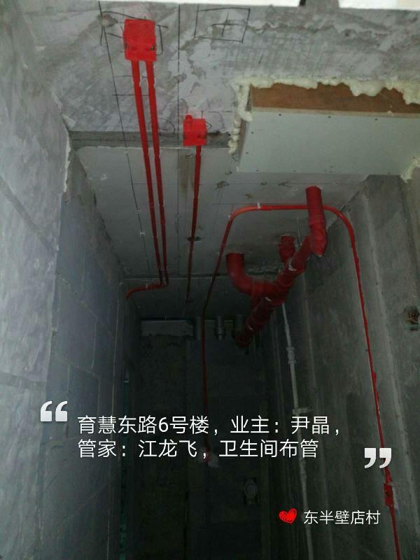 爱空间水电改造_2837339