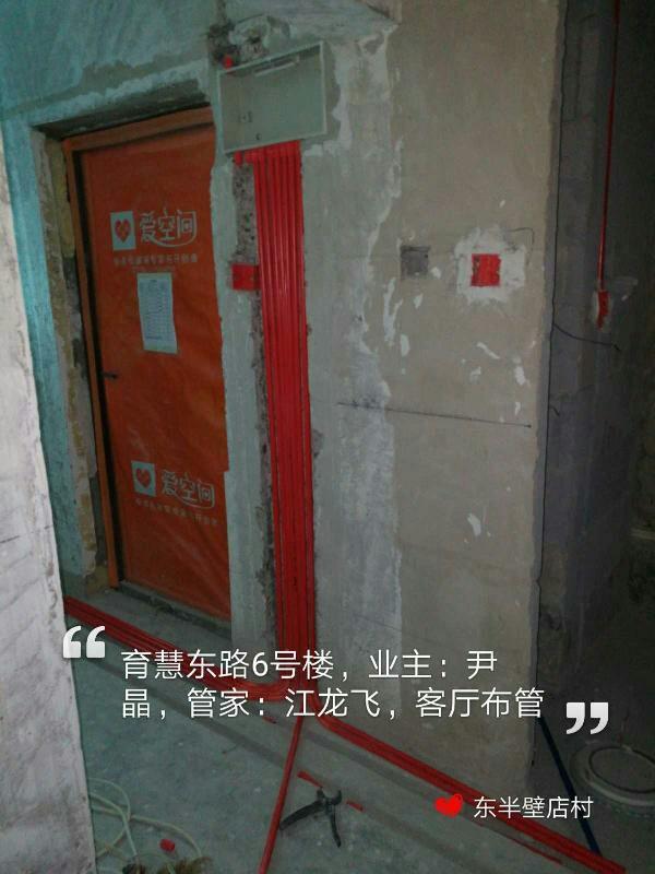 爱空间水电改造_2837341