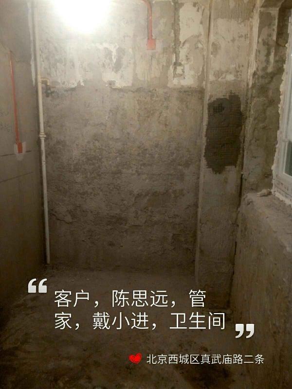 爱空间水电改造_2837087