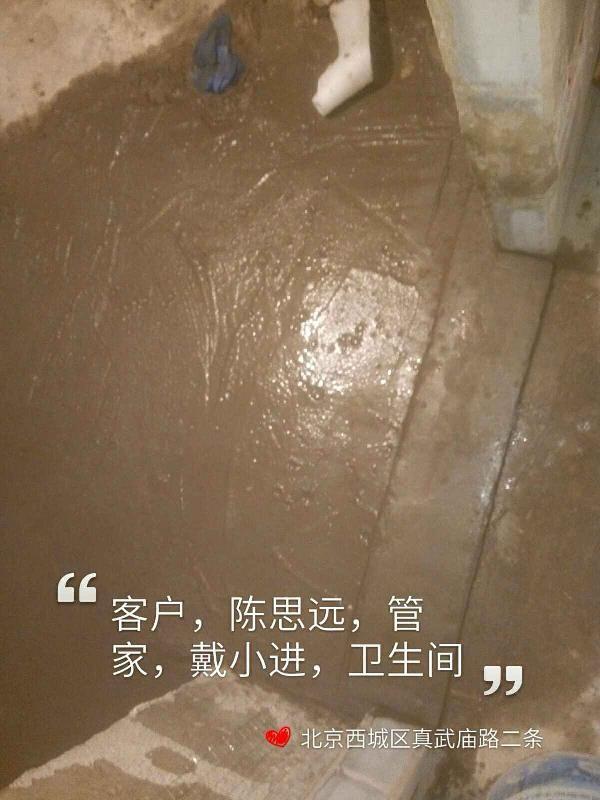 爱空间水电改造_2837088
